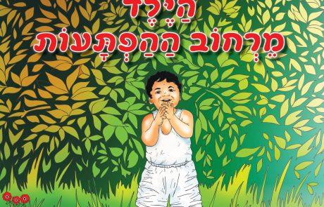 """ספר חדש ומעורר השראה לילדים: """"הילד מרחוב ההפתעות"""""""