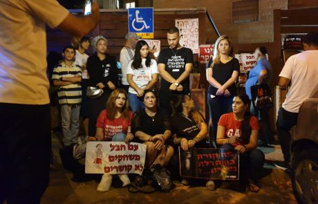 שחרור הגננת המתעללת מראש העין: עשרות הורים מפגינים בירושלים