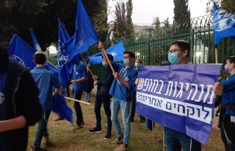 """הפגנת תנועת הנוער עזרא: """"מאבק קריטי"""""""
